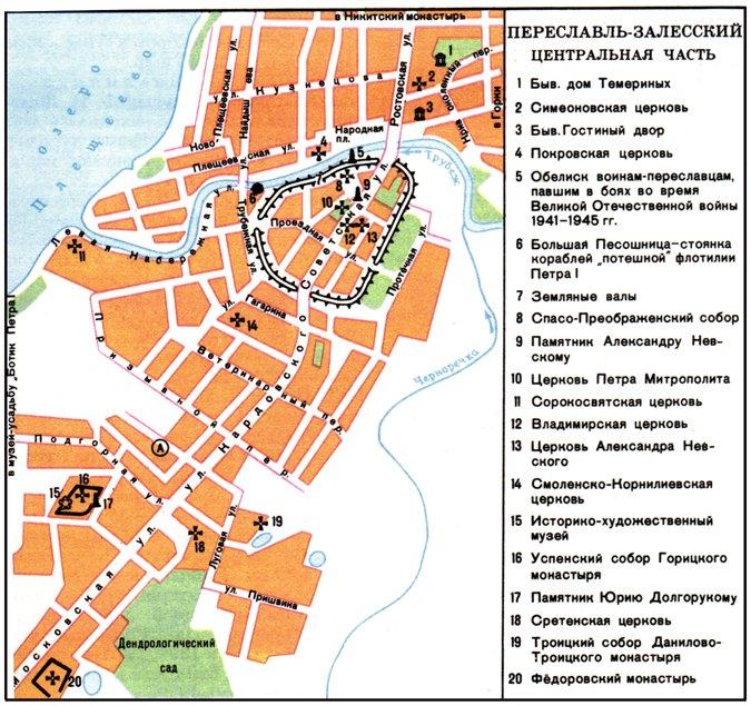 Карта Переславля